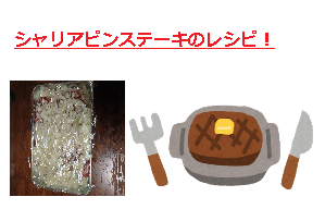 【食戟のソーマ】シャリアピンステーキのレシピ!ポイントは漬け込み時間
