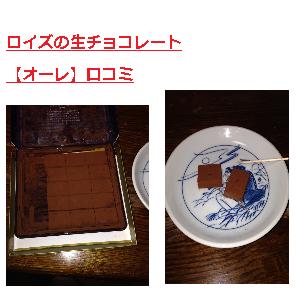 ロイズの生チョコレート【オーレ】口コミ情報!⇒ひと欠片で満足できる濃さに脱帽