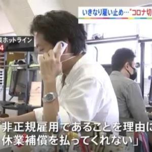 7/5 コロナ禍の休業・解雇・生活相談ホットライン 開催のお知らせ
