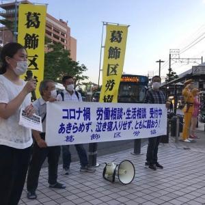 葛飾区労協が「コロナ禍の労働相談・生活相談」駅頭宣伝