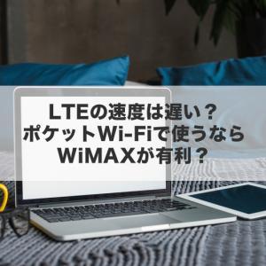 LTEの速度は遅い?ポケットWi-Fiで使うならWiMAXが有利?