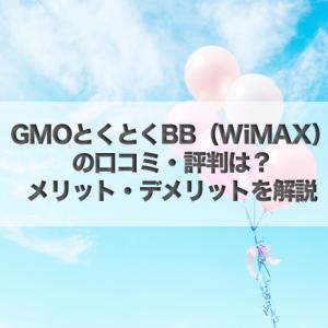 GMOとくとくBB(WiMAX)の口コミ・評判は?メリット・デメリットを解説