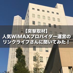 【突撃取材】人気WiMAXプロバイダー運営のリンクライフさんに聞いてみた!