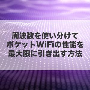 周波数を使い分けてポケットWiFiの性能を最大限に引き出す方法