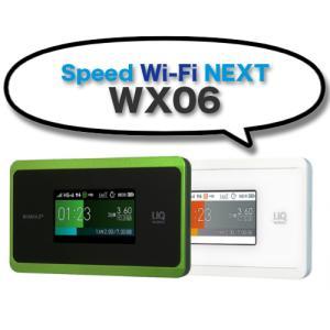 Speed Wi-Fi NEXT WX06のスペックを徹底解説!WX05との比較もしてみた
