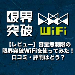【レビュー】容量無制限の限界突破WiFiを使ってみた!口コミ・評判はどう?
