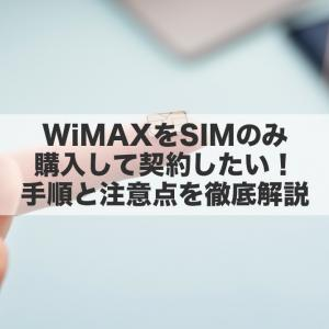 WiMAXをSIMのみ購入して契約したい!手順と注意点を徹底解説