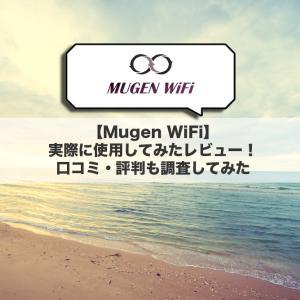 【Mugen WiFi】実際に使用してみたレビュー!口コミ・評判も調査してみた