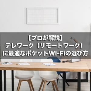 【プロが解説】テレワーク(リモートワーク)に最適なポケットWi-Fiの選び方