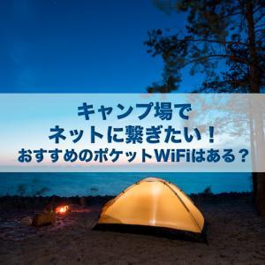 キャンプ場でネットに繋ぎたい!おすすめのポケットWiFiはある?