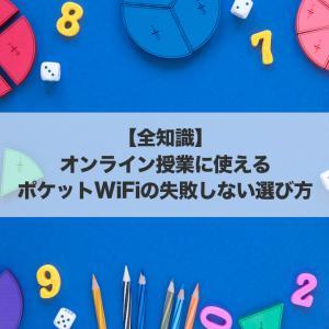 【全知識】オンライン授業に使えるポケットWiFiの失敗しない選び方