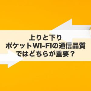 上りと下り、ポケットWi-Fiの通信品質ではどちらが重要?