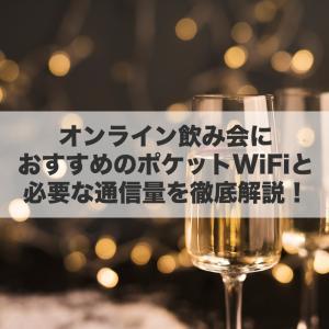 オンライン飲み会におすすめのポケットWiFiと必要な通信量を徹底解説!