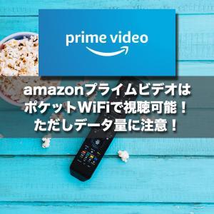 amazonプライムビデオはポケットWiFiで視聴可能!ただしデータ量に注意!