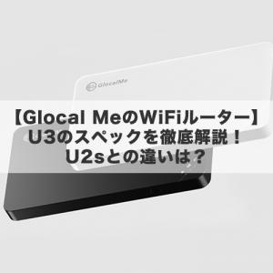 【Glocal MeのWiFiルーター】U3のスペックを徹底解説!U2sとの違いは?
