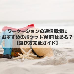 ワーケーションの通信環境におすすめのポケットWiFiはある?選び方完全ガイド