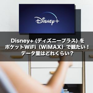 ディズニープラスをポケットWiFi(WiMAX)で観たい!データ量はどれくらい?