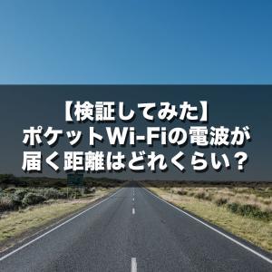 【検証してみた】ポケットWi-Fiの電波が届く距離はどれくらい?