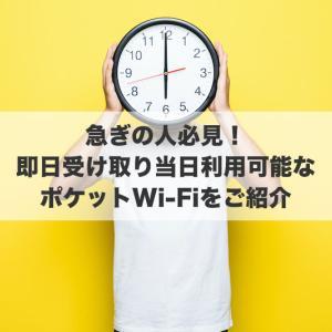 急ぎの人必見!即日受け取り当日利用可能なポケットWi-Fiをご紹介