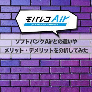 【モバレコAir】ソフトバンクAirとの違いやメリット・デメリットを分析してみた