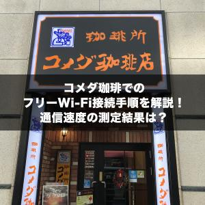 コメダ珈琲でのフリーWi-Fi接続手順を解説!通信速度の測定結果は?