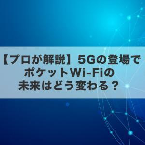 【プロが解説】5Gの登場でポケットWi-Fiの未来はどう変わる?