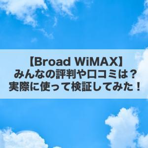 【Broad WiMAX】みんなの評判・口コミは?実際に使って検証してみた!