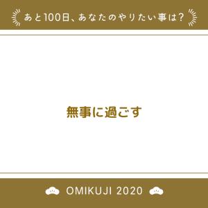 残り100日☆