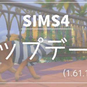 【シムズ4】ホットタブ&新曲が追加!1.61.15.1020【アップデート】
