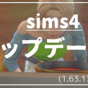 【シムズ4】色々追加されましたね 1.63.133.1020【アップデート】