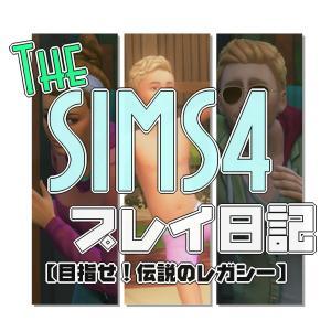 【シムズ4】目指せ伝説のレガシー#51 ~生命の神秘編~【プレイ日記】