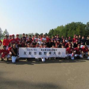 友好労組野球大会