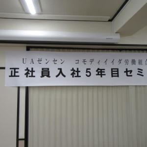 入社5年目セミナー 開催報告
