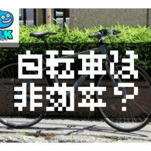 【DQウォーク】自転車プレイは効率悪い説。メリットはどこ?