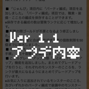 【DQウォーク】バージョン1.1情報がリーク!?神アプデでみんドラ終了か?