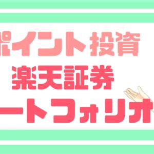 【楽天証券】ポートフォリオ公開 2019年12月8日