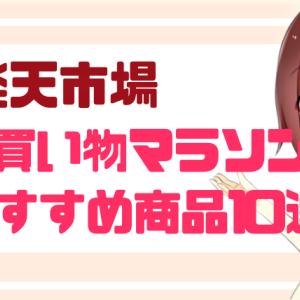 【楽天市場】お買い物マラソン おすすめ商品10選