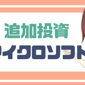 【MSFT】マイクロソフトの株式を10万円追加購入