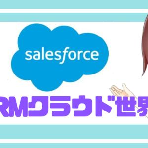 【セールスフォース ドットコム】CRMで世界NO1クラウド企業