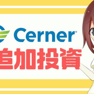 【追加投資】サーナー(CERN) テクノロジーの力で人々を健康に