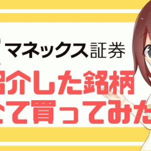 【マネックス証券】ポートフォリオ公開 3月末