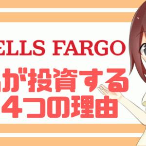 【WFC】ウェルズ・ファーゴに投資する4つの理由
