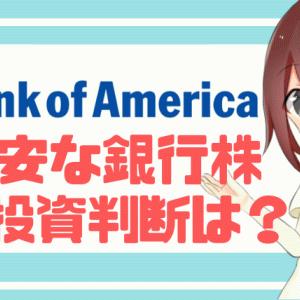 【BAC】バンク・オブ・アメリカの投資判断は?