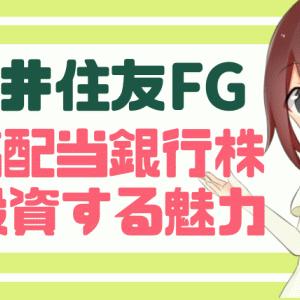 【三井住友フィナンシャルグループ】[8316] 高配当銀行株に投資する魅力と注意点