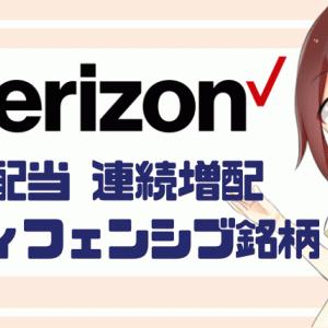 【米国株 銘柄分析】ベライゾン・コミュニケーションズ(VZ)への投資 | 業績 | 配当 | 自社株買い | 決算データまとめ