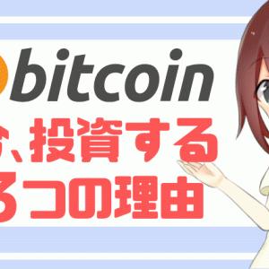 ビットコインに投資する3つの理由