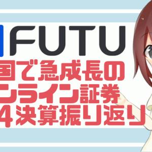 【FUTU】Futuホールディングス 2020年第4四半期決算を発表!中国で急成長するオンライン証券の決算振り返り!