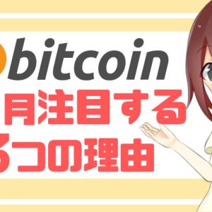 【4月相場】ビットコインに注目する3つの理由!