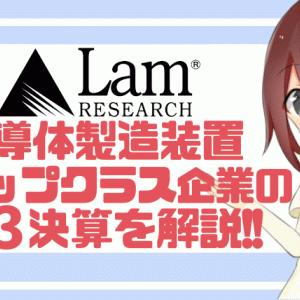 【LRCX】ラムリサーチ 半導体エッチング装置でトップシェア!2021年度第3四半期決算を解説!