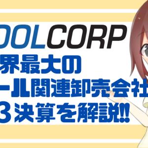 【POOL】プール・コーポレーション 世界最大のプール関連卸売会社!2021年度第1四半期決算を解説!